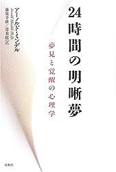 24jikan no meisekimu : Yumemi to kakusei no shinrigaku