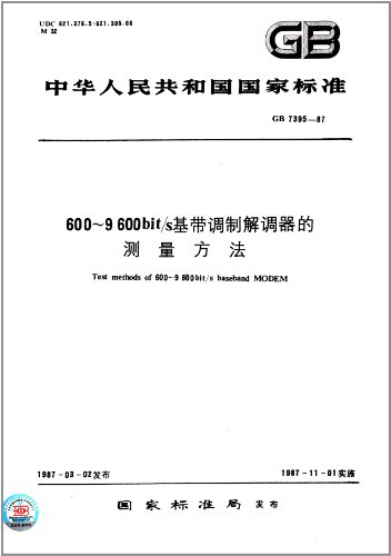 中华人民共和国国家标准:600-9600、bit/s、基带调制解调器的测量方法(GB 7395-1987)
