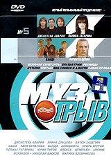 muzotryv-no5-dvd-pal