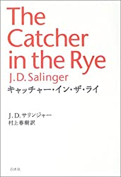 The Catcher in the Rye [Japanese Edition] [Tankobon Hardcover] by J. D. Salinger (japan import)