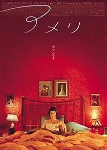 """Grande affiche plastifiée """" Amelie Poulain titre japonais Japanese Audrey Tautou cult promo one sheet """" - poster - Dimensions 100 x 70 cm (environ)"""