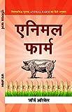 Animal Farm (Hindi Edition) - Format Kindle - 3,32 €