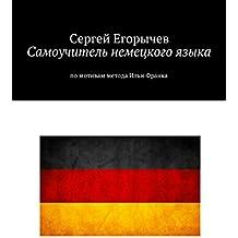 Самоучитель немецкого языка: Помотивам метода Ильи Франка