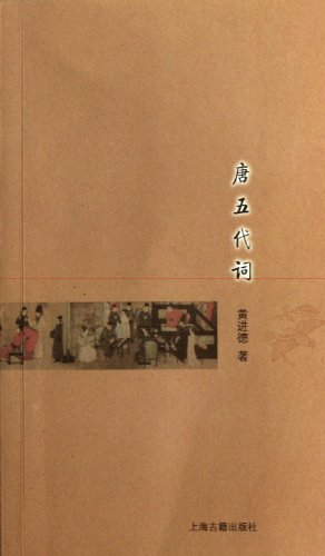 tang-dynasty-wordchinese-edition