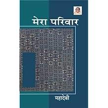 Mera Pariwar  (Hindi)