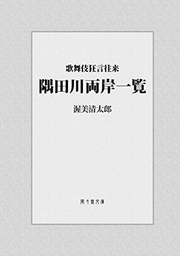 Sumidagawa ryogan ichiran: Kabuki kyogen ourai Kabuki kyogen orai (FUFUSAI Bunko) (Japanese Edition)