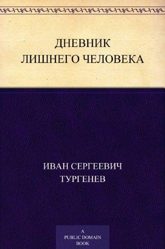 Дневник лишнего человека por Иван Сергеевич Тургенев