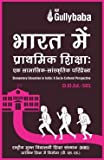 D.El.Ed.501 Elementary Education in India: A Socio-Cultural Perspective (NIOS Help book for D.El.Ed.-501 in Hindi Medium)