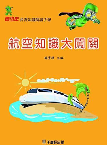 航空知識大闖關 (English Edition)
