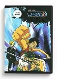 One Piece Volume 2 (Kids Arabic DVD) 1-32 Eps. (4 Discs)