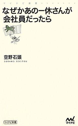 Nazeka ano ikkyu san ga kaishain dattara. par Sekito Sorano