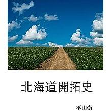Hokkaido pioneering history (Japanese Edition)