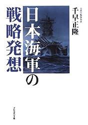 Nihon kaigun no senryaku hassoÌ