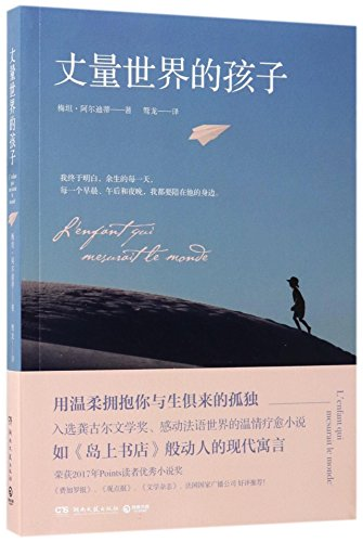 The Child Who Measure the World (L'enfant qui mesurait le monde) (Chinese Edition)