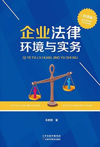 企业法律环境与实务:英、汉 (English Edition)