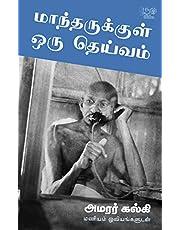 மாந்தருக்குள் ஒரு தெய்வம் (Tamil Edition)