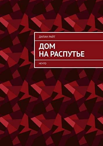 Дом нараспутье: Нечто (Russian Edition) book cover