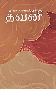 த்வனி (Tamil Edition)