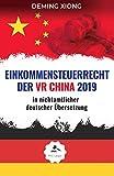 Einkommensteuerrecht der Volksrepublik China 2019: in nichtamtlicher deutscher Übersetzung (Rechtstexte der VR China 1)