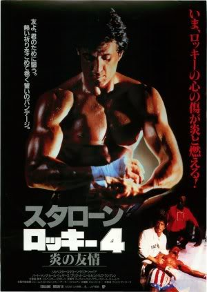 ROCKY IV 4 - SYLVESTER STALLONE - JAPANESE – Imported