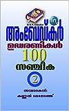 Ambedkar Quotes  2 (Malayalam Edition)