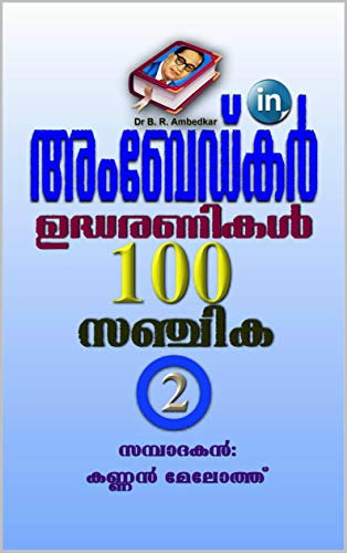 ambedkar quotes malayalam edition ebook editor ahivithran