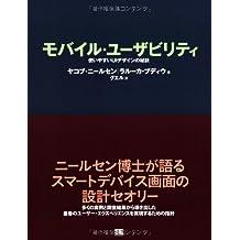 Mobairu yuzabiriti : Tsukaiyasui yuai dezain no hiketsu.