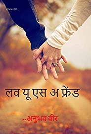 Love you as a friend: college life love story (Hindi Edition)