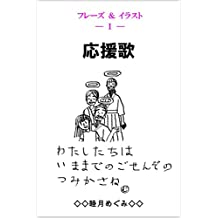 Phrases and Illustrations Cheering Songs (Japanese Edition)