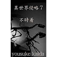 isekaisinnryakunana: fuzichaku (Japanese Edition)