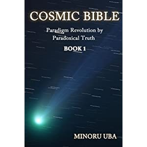 Cosmic Bible Book 1: Paradigm Revolution by Paradoxical Truth (Volume 1) by Minoru Uba (2015-04-03)