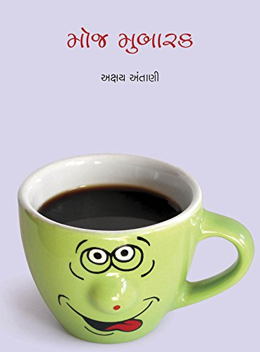 Moj Mubarak (Gujarati Edition) por Akshay Antani