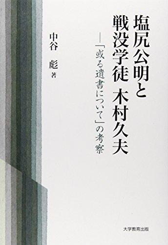Shiojiri komei to senbotsu gakuto kimura hisao : aru isho ni tsuite no kosatsu