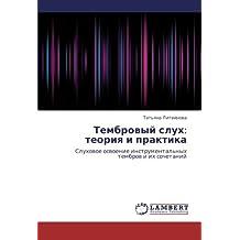 Tembrovyy slukh: teoriya i praktika: Slukhovoe osvoenie instrumental'nykh tembrov i ikh sochetaniy