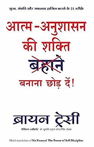 Aatma Anushasan Ki Shakti (No Excuses  in Hindi)