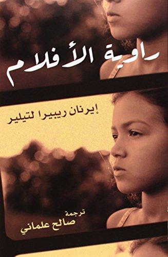 Raweyat Al Aflam  (The Movie-maker Arabic Ed)