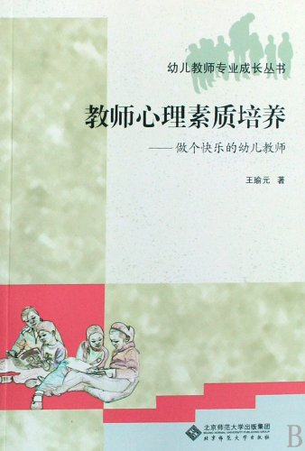 Psychological training of teachers - to be a happy early childhood teachers(Chinese Edition)