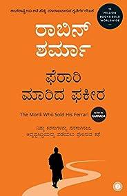 The Monk Who Sold His Ferrari (Kannada)