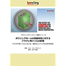 The Effect of Plugging and Redrilling on Bowling Ball Mass Properties: An analytical study of several common plugging and redrilling scenarios Bowling This Month (Japanese Edition)
