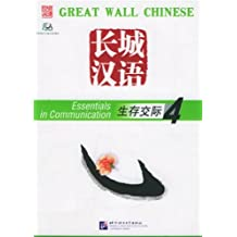 Great Wall Chinese: Essentials in Communication Book 4 by BLCUP (2006-02-03)