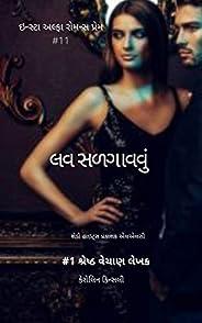 લવ સળગાવવું (ઇન્સ્ટા અલ્ફા રોમન્સ પ્રેમ Book 11) (Gujarati Edition)