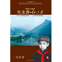1966-1983: Chairman Mao's Little Red Guard - Unknown True Stories of a Chinese Country Boy