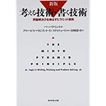 Kangaeru gijutsu kaku gijutsu : mondai kaiketsuryoku o nobasu piramiddo gensoku