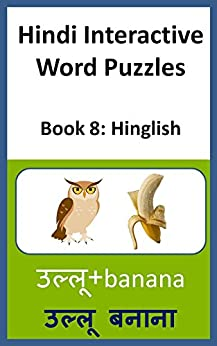 Hindi Interactive  Word Puzzles  Book 8: Hinglish (Hindi Interactive Word Puzzles) by [Books, Chanda]