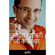 Sandeep Maheshwari Ji Ke Vichar (Hindi Edition)