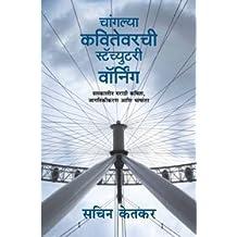 Changlya Kavitevarchi Statutory Warning