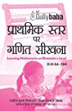 D.El.Ed.504 Learning Mathematics at Elementary Level (NIOS Help book for D.El.Ed.-504 in Hindi Medium)