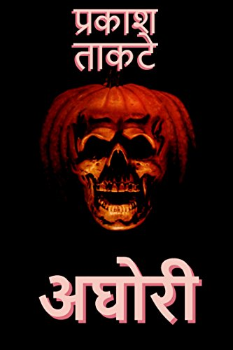 Aghori (अघोरी Book 1) (Marathi Edition) eBook: Prakash Takate