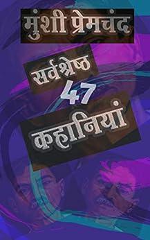 Munshi Premchand : मुंशी प्रेमचंद: Best 47 Stories : सर्वश्रेष्ठ 47 कहानियां (Hindi Edition) by [Premchand, Munshi]