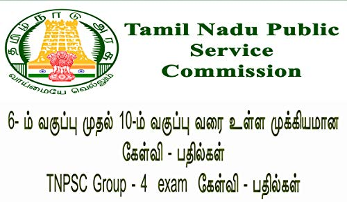 TNPSC TAMIL EXAM SELECTED QUESTION ANSWER: 6th - 10th Tamil